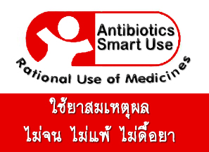 Logotype for antibiotic smart use program in Thailand