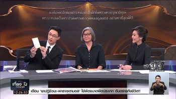 Dr. Niyada Kiatying-Angsulee, Manager, DMDC interacting with hosts on a Thai TV show.