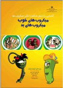 Book cover with yellow background and two animated bacteria