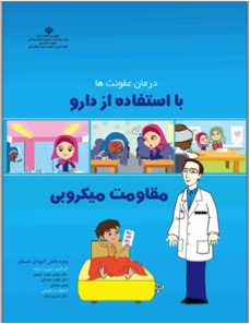 Book with blue background and a child in bed an a doctor
